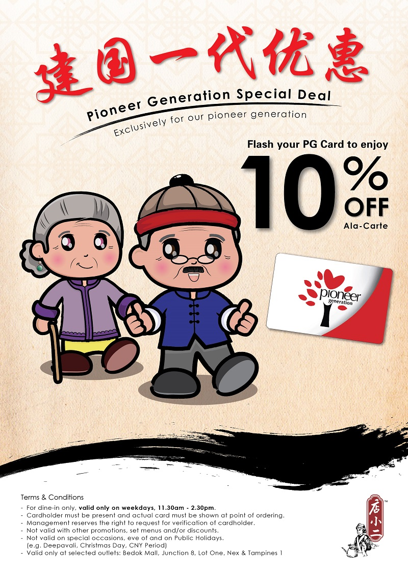 Dian Xiao Er Pioneer Generation Promotion