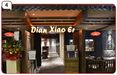 Dian Xiao Er | Hillion Mall Chinese Restaurant
